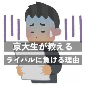 京大生が教えるライバルに負けない勉強法|受験指導のB.F.S.