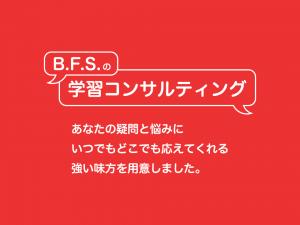 学習コンサルティング 受験指導のB.F.S.