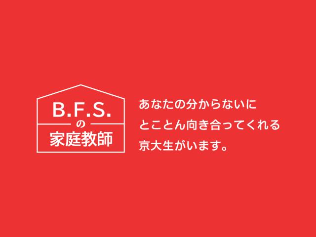 B.F.S.の家庭教師|受験指導のB.F.S.